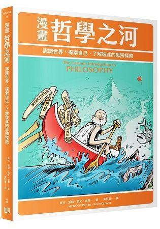 漫畫哲學之河: 認識世界、探索自己、了解彼此的思辨探險