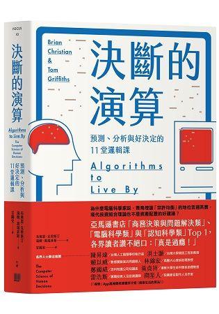 決斷的演算:預測、分析與好決定的11堂邏輯課(暢銷紀念精裝版) (電子書)