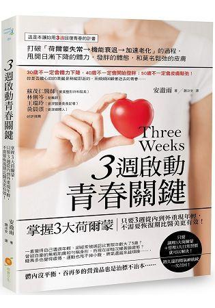 3週啟動青春關鍵:掌握3大荷爾蒙,只要3週從內到外重現年輕,不需要恢復期比醫美更有效!