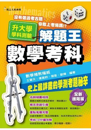 升大學學科測驗解題王-數學科(108年)