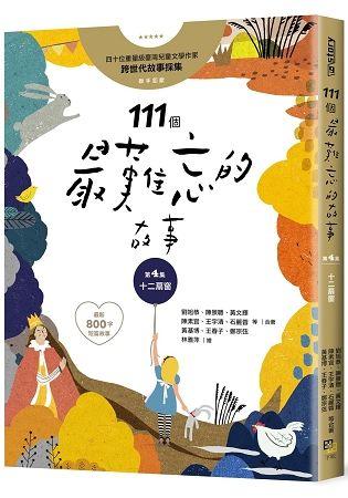 111個最難忘的故事:第4集 十二扇窗 (最新800字短篇故事) 四十位臺灣兒童文學作家 跨世代故事採集 聯手鉅獻