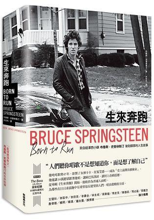 生來奔跑:「藍領搖滾教父」布魯斯‧史普林斯汀的生命故事 (電子書)