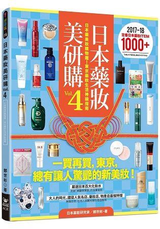 日本藥妝美研購 4:日本藥美妝購物趣!東京藥妝生活神級指南