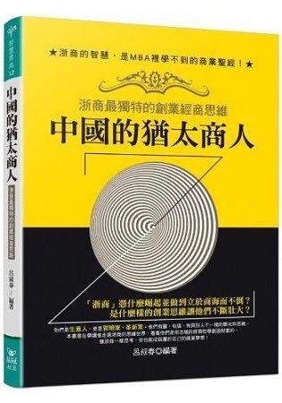 中國的猶太商人:浙商最獨特的創業經商思維