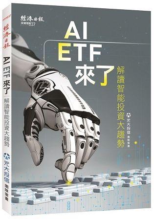 AI ETF 來了:解讀智能投資大趨勢