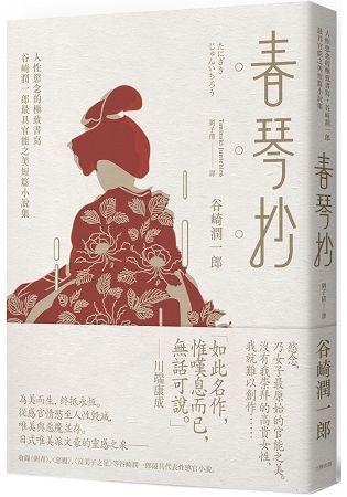 春琴抄:人性慾念的極致書寫,谷崎潤一郎最具官能之美短篇小說集(二版) (電子書)