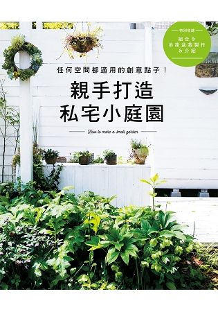 親手打造私宅小庭園:任何空間都適用的創意點子!