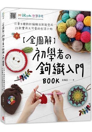 【全圖解】初學者の鉤織入門BOOK:只要9種鉤針編織法就能完成23款實用又可愛的生活小物(附QR code教學影片)