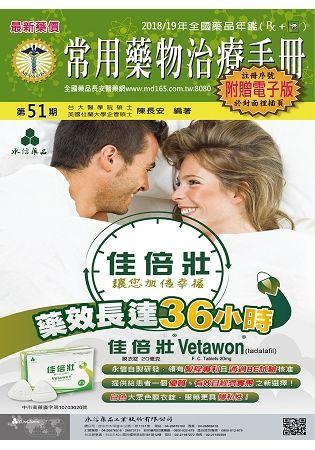 常用藥物治療手冊第51期(附電子版)(軟精裝)