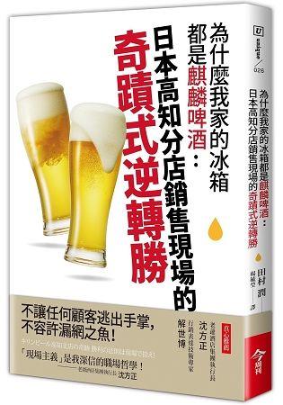 為什麼我家的冰箱都是麒麟啤酒:日本高知分店銷售現場的奇蹟式逆轉勝
