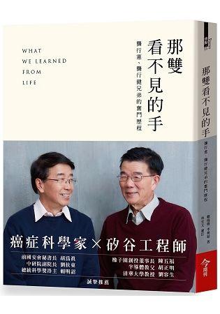 那雙看不見的手: 龔行憲、龔行健兄弟的奮鬥歷程