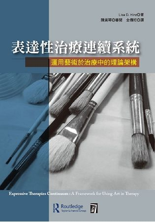 表達性治療連續系統:運用藝術於治療中的理論架構 Expressive Therapies Continuum : A Framework for Using Art in Therapy