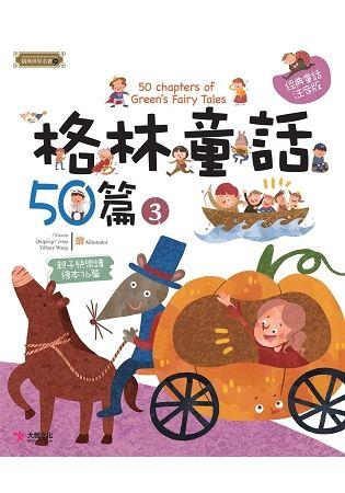 格林童話50篇(3)