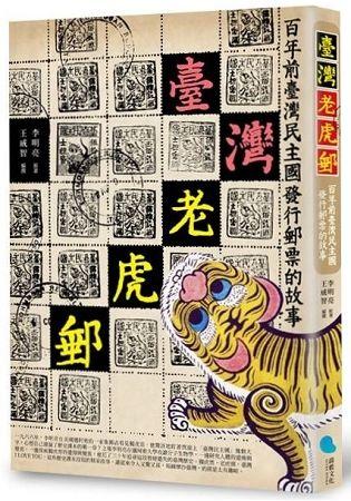臺灣老虎郵:百年前臺灣民主國發行郵票的故事