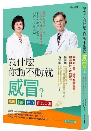為什麼你動不動就感冒?風邪‧情緒‧壓力‧作息失調:感冒是百病之源,這樣做,對症治療兼預防,從此不生病:薰蒸、茶飲、食療、刮痧、耳珠療法