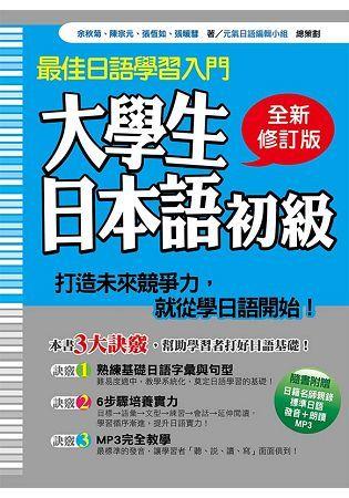 大學生日本語  初級  全新修訂版(隨書附贈日籍名師親錄標準日語發音+朗讀MP3)