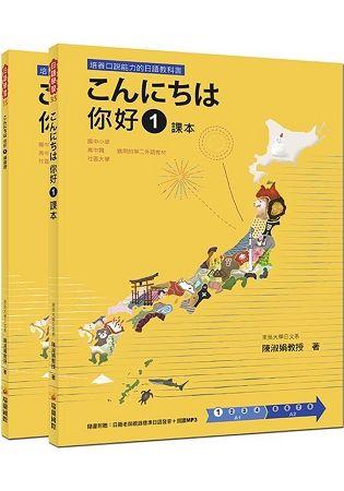 こんにちは 你好 1 課本+練習冊(隨書附贈日籍老師親錄標準日語發音+朗讀MP3)