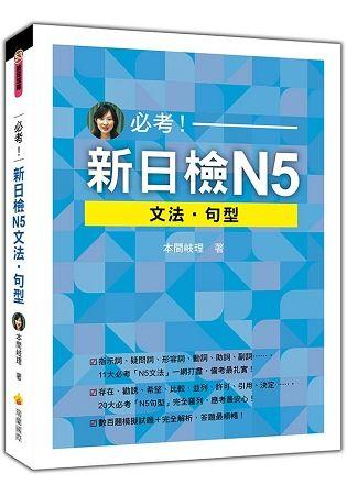 必考! 新日檢N5文法.句型