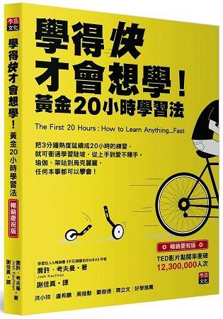 學得快才會想學! 黃金20小時學習法 (暢銷慶祝版)