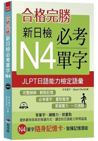 合格完勝:新日檢必考單字N4(附MP3)