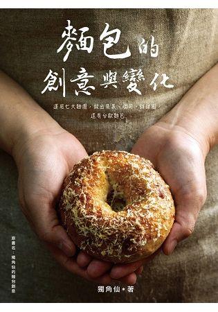 麵包的創意與變化: 運用七大麵團, 做出貝果、吐司、甜甜圈, 還有台歐麵包