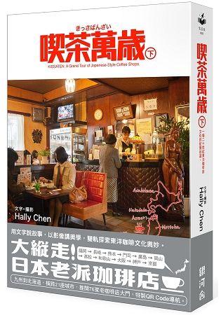 喫茶萬歲 (下):一場二十世紀東洋咖啡店文化的紀實壯遊。
