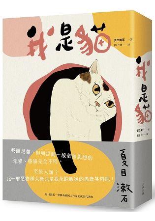 我是貓: 夏目漱石一舉躋身國民大作家的成名代表作 (第2版)
