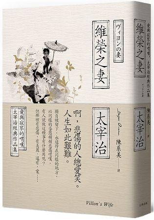 維榮之妻:愛與寂寥的喟嘆,太宰治經典作品集 (電子書)