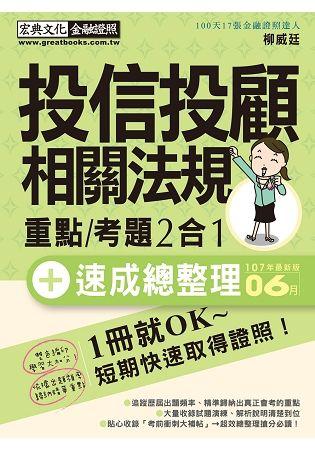 投信投顧相關法規 速成(2019年7月版)
