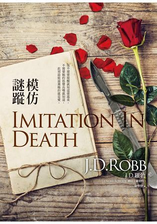 模仿謎蹤 Imitation In Death(限)