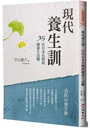 現代養生訓: 35位日本名醫的健康生活觀