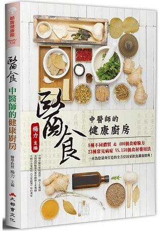 醫食: 中醫師的健康廚房 (第2版)