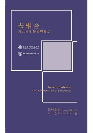 去相合: 自此產生藝術與暢活(中文版)