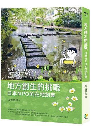 地方創生的挑戰:日本NPO的在地創業