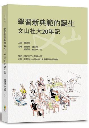 學習新典範的誕生: 文山社大20年記