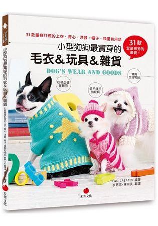 小型狗狗最實穿的毛衣&玩具&雜貨︰31款量身訂做的上衣、背心、洋裝、帽子、領圍和用品