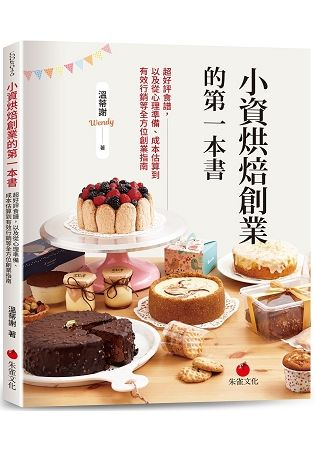 小資烘焙創業的第一本書: 超好評食譜, 以及從心理準備、成本估算到有效行銷等全方位創業指南