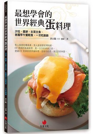 最想學會的世界經典蛋料理: 沙拉、蛋餅、主菜主食、各國早午餐輕食, 一次吃飽飽