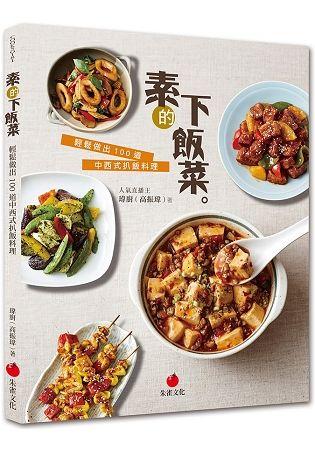 素的下飯菜: 輕鬆做出100道中西式扒飯料理