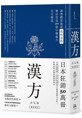 漢方決定版:在藥房能購買的210則中醫處方完全解說