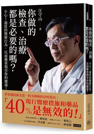 你做的檢查、治療都是必要的嗎? 小心! 過度的醫療行為, 反而嚴重傷害你的健康!