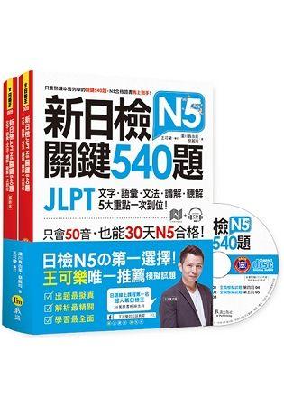 新日檢JLPT N5關鍵540題: 文字、語彙、文法、讀解、聽解一次到位 (5回全真模擬試題+解析+N5必考單字滿分攻略隨身表/附MP3)