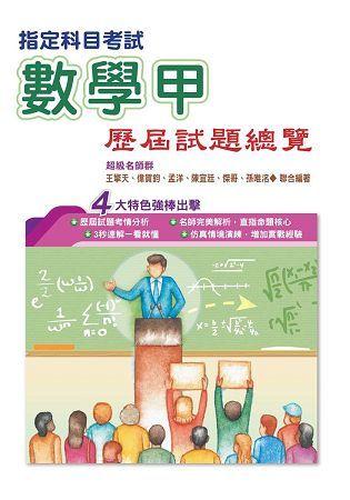指定科目數學甲歷屆試題總覽(108年)