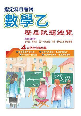 指定科目數學乙歷屆試題總覽(108年)