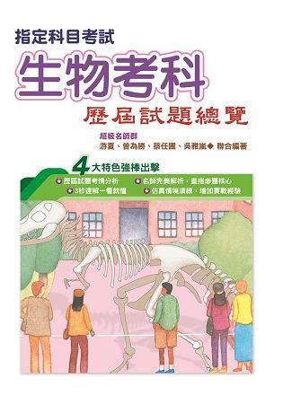 指定科目生物科歷屆試題總覽(108年)