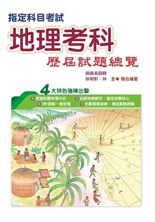 指定科目地理科歷屆試題總覽(108年)