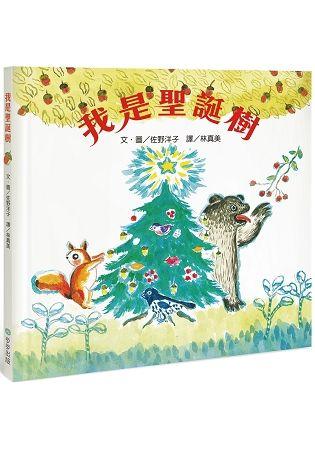 我是聖誕樹