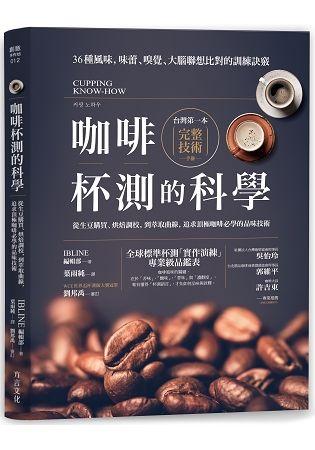 咖啡杯測的科學: 從生豆購買、烘焙調校, 到萃取曲線, 追求頂極咖啡必學的品味技術