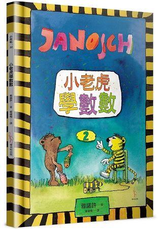 雅諾許系列-小老虎學數數
