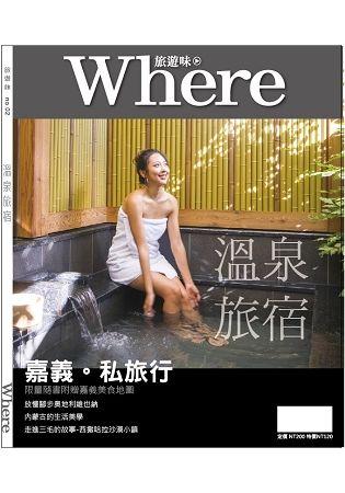 旅遊味no.02:溫泉旅宿